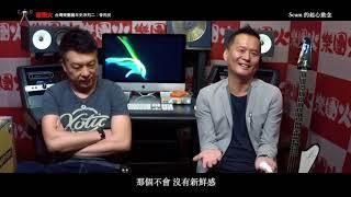 【台灣樂團編年史-樂團火系列二10】骨肉皮 專訪