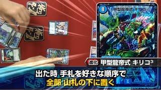 【デュエマ】呪文撃ちまくり! キリコの恐怖再び!? くらやんvsJacK.14年52号 thumbnail