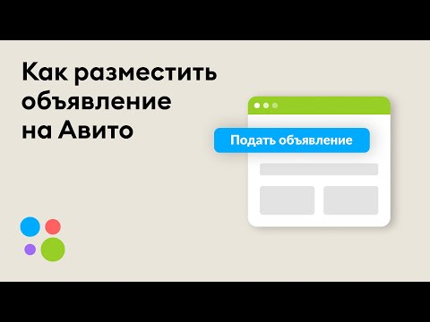 Как разместить объявление на Авито