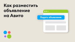 Как подать объявление на Avito(Перед вами простая инструкция по подаче объявлений на Avito. Посмотрев её, вы узнаете: - как разместить нужны..., 2015-06-02T08:47:30.000Z)
