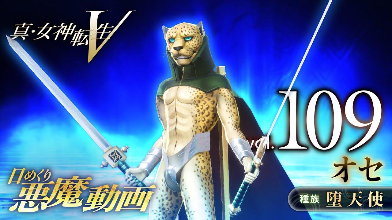 Download オセ - 真・女神転生V 日めくり悪魔 Vol.109
