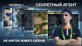 Секретный Агент на новых картах: StarCraft II от первого лица