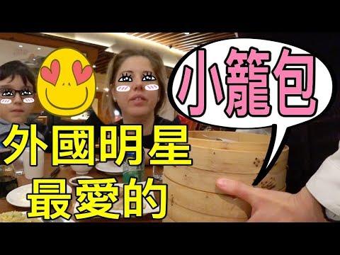 妹妹人生中的第一個小籠包 Delicious Taiwan Dumplings(Türkçe Altazı)