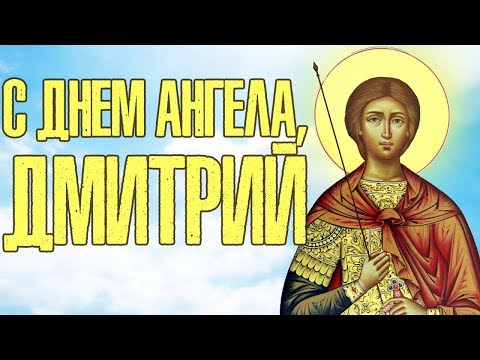 pozdravleniya-s-dnem-dmitriya-otkritki foto 18