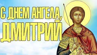 С Днем Ангела, Дмитрий!  Красивое Поздравление С Днем Ангела Дмитрия. Видео открытка на именины