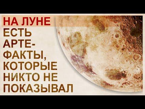 Странности луны. Новые и малоизвестные артефакты и версии