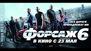 Форсаж 6 Русская версия   Русский трейлер RYTP