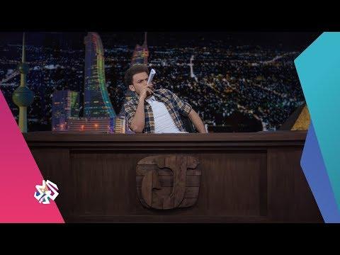 جو شو   الموسم الثالث   الحلقة الرابعة