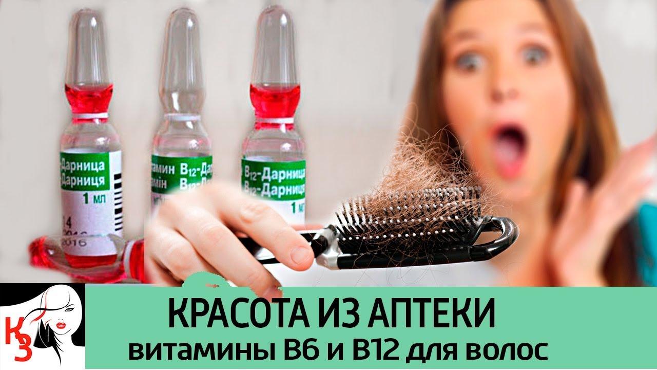 Витамины В6 и В12 в ампулах для волос. Способы применения и рецепты