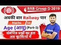 12:30 PM - RRB Group D 2019 | Maths by Sahil Sir | Age (आयु) (Part-3)