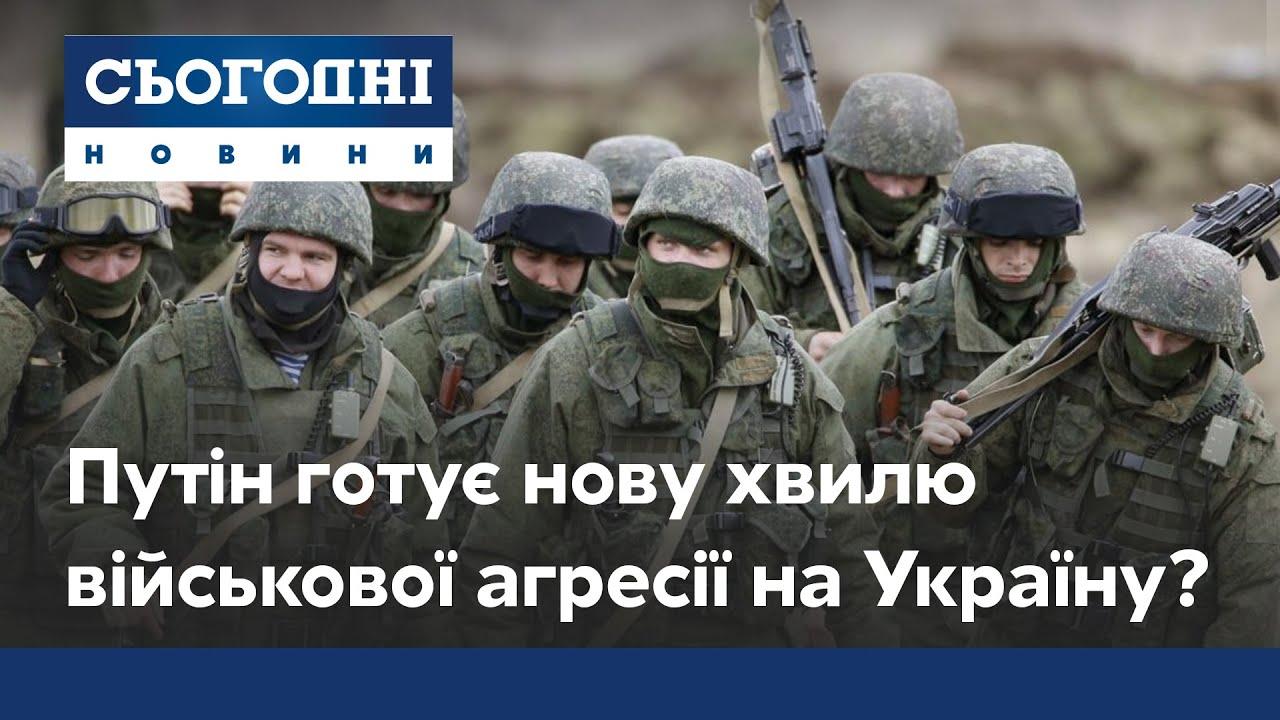 Війна, Україна і Росія: чи піде Володимир Путін далі?