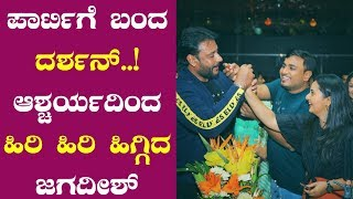 Amulya Surprises Her Husband Jagadish By Inviting Darshan To His Birthday Party