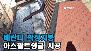 확장지붕공사 아스팔트슁글 마감