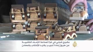 إعادة تدوير بقايا الأخشاب والمعادن بغزة