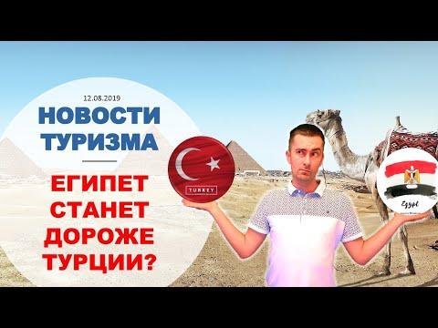 Новости туризма: Турция дешевеет, а Египет поднимает цены уже с осени, катастрофа в Одессе