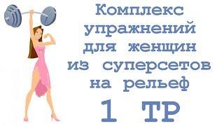 Комплекс упражнений для женщин из суперсетов на рельеф (1 тр)
