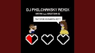 Ты готов услышать нет? (Remix by DJ Philchansky) (feat. Kristina Si)