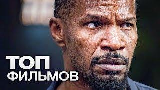 10 ФИЛЬМОВ С УЧАСТИЕМ ДЖЕЙМИ ФОКСА!