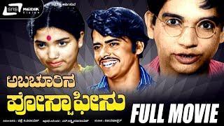 Abachoorina Post Office/ಅಬಚೂರಿನ ಪೋಸ್ಟಾಫೀಸು  Kannada Full HD Movie FEAT. Nani, Girija