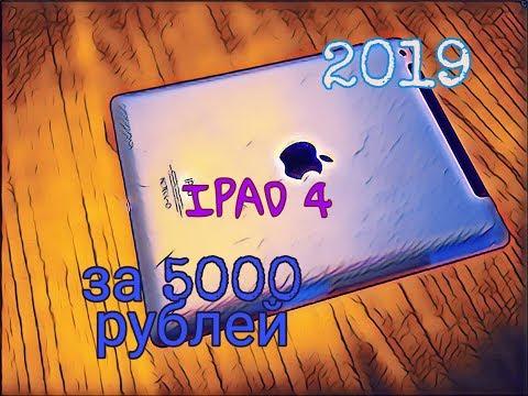 Apple Ipad 4 в 2019. Лучший планшет за 5000 рублей? Отзыв владельца.