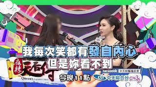 【麻辣天后傳-預告】女孩 你的江湖味有點重!壞臉女孩不服來嗆了!2018.11.07