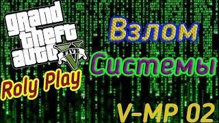 GTA 5 RR VMP | Злом бази даних