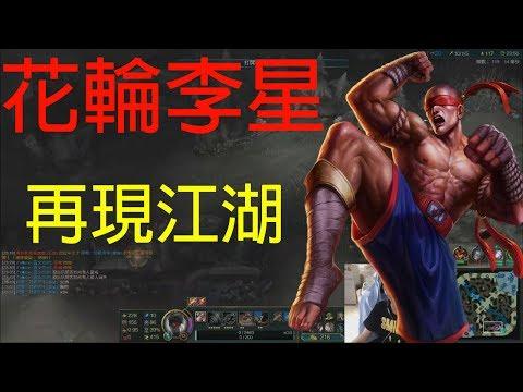 【Gear實況精華】花輪李星再現江湖?