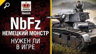 NbFz - Немецкий Монстр - Нужен ли в игре? - от Homish [World of Tanks]