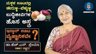 Why no onion & garlic in ISKCON food?   Dr.Prema