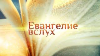 ЕВАНГЕЛИЕ ВСЛУХ. ЧЕТЫРЕ КНИГИ ЕВАНГЕЛИЯ УСТАМИ ИЗВЕСТНЫХ ЛЮДЕЙ.