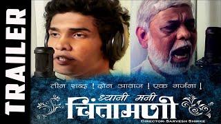 Dhyani Mani Chintamani | Official Trailer | Sarvesh Shirke