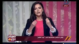 صباح دريم| مصر تحتفي بعلمائها فى