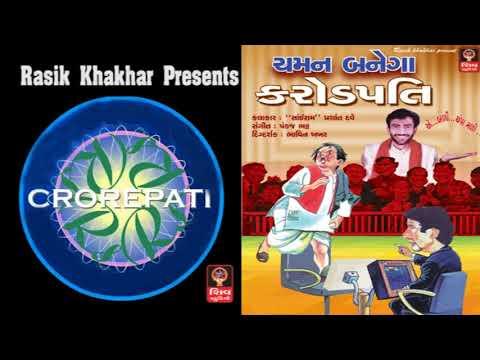 Chaman Banega Crorepati Track 1 2017 Diwali Special Gujarati Jokes Gujarati Comedy Sairam Dave