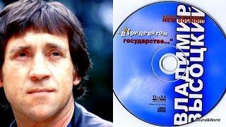 Download Владимир Высоцкий – В Тридевятом Государстве.(Альбом) 2005. Mp3 and Videos