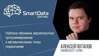 Алексей Потапов — Глубокое обучение, вероятностное программирование и метавычисления