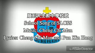 Publication Date: 2020-03-26 | Video Title: 順利天主教中學校歌 School Song of SLCSS