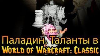 Паладин. Таланты в World of Warcraft: Classic