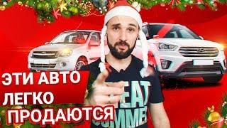 видео Названы самые покупаемые автомобили в России