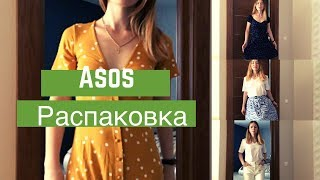 ASOS /Распаковка /Мой летний гардероб