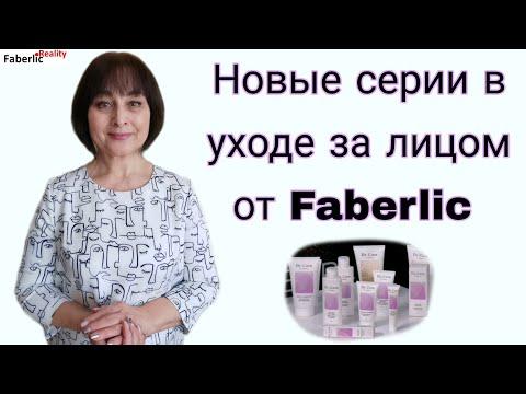 Новые серии уходовой косметики Faberlic / Фаберлик. Новости с Цифрового Форума #FaberlicReality