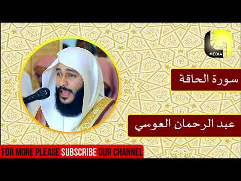 Emotional Recitation Heart TOUCHING by Abdur Rahman Al Ossi