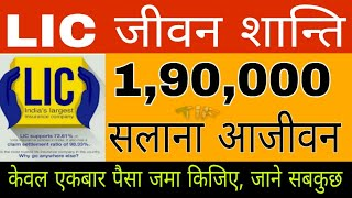 LIC JEEVAN SHANTI, LIC new Jeevan Shanti  PENSION POLICY in Hindi, LIC Jeevan Shanti plan 850