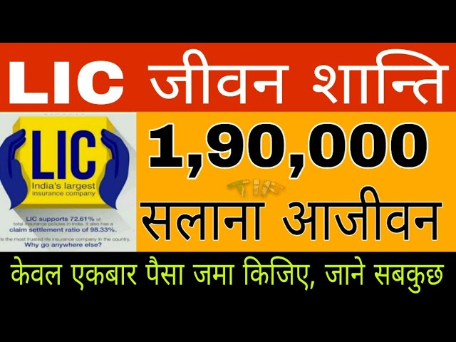 LIC JIVAN SHANTI, LIC new Jivan Shanti guaranteed PENSION POLICY in Hindi, LIC Jivan Shanti plan 850