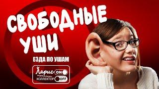 Сухари для Олежки/разговоры с коллекторами/судебные приставы/троллинг/долги/иск/