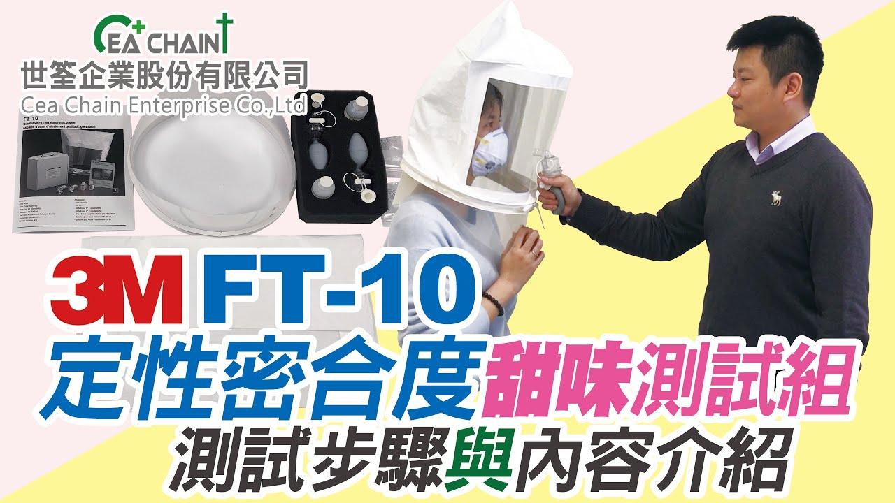 3M FT-10定性密合度測試-甜味測試組|敏感度測試|霧化器配件介紹|世筌公司 - YouTube