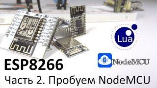 ESP8266 Часть 2. Пробуем NodeMCU