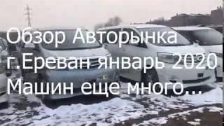 Свежие цены Армения январь 2020 Обзор цен Авторынка ч2 обзор цен Ереван январь 2020