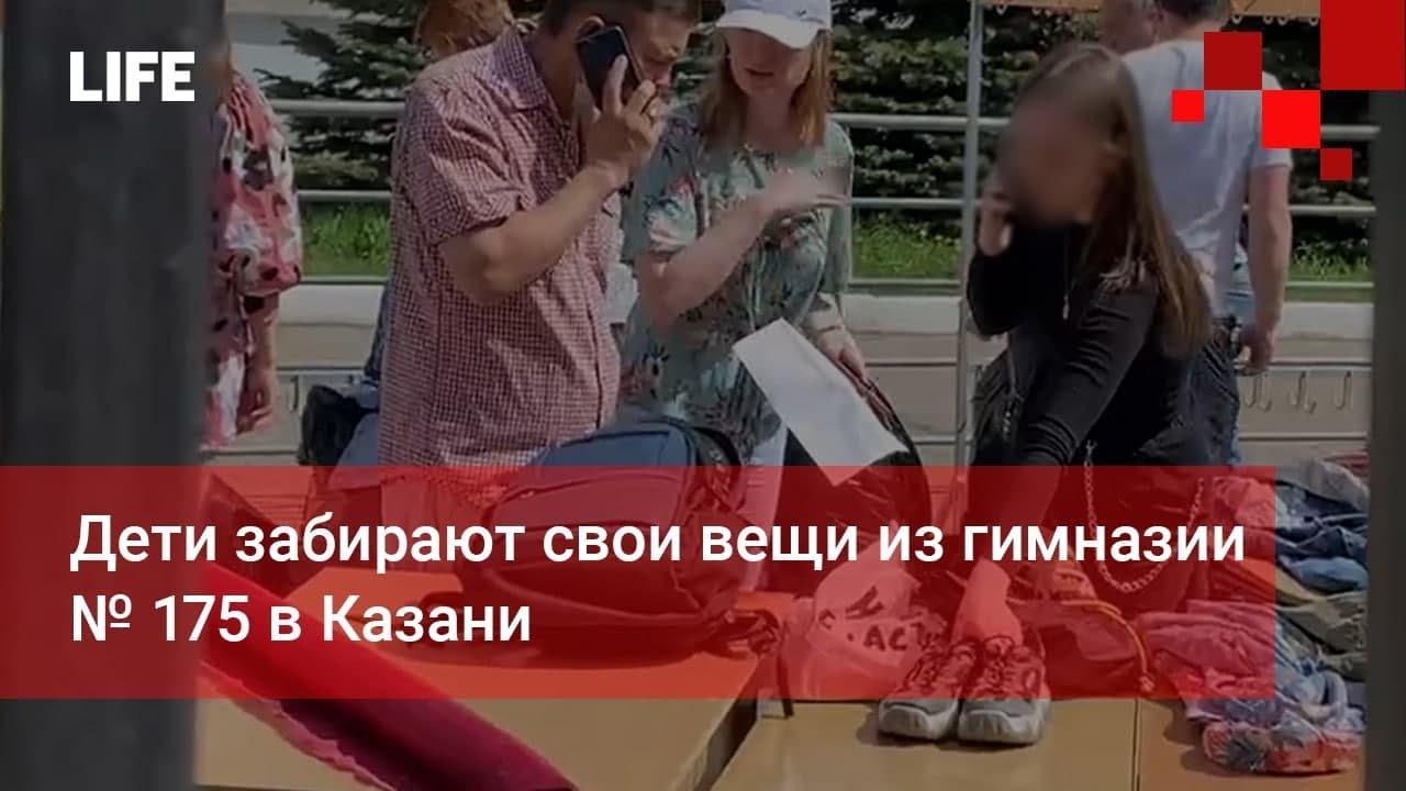 Дети забирают свои вещи из гимназии № 175 в Казани