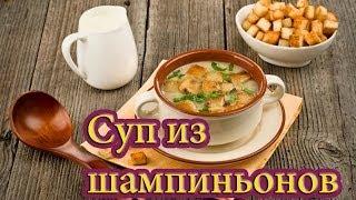 Крем суп из шампиньонов с чесночными гренками