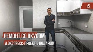 Ремонт и отделка квартир Краснодар